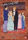 私のあしながおじさん(4)[DVD]