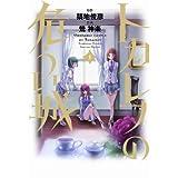 トカレフの危うい城 1 (電撃コミックス)