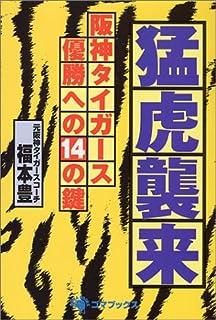 猛虎襲来—阪神タイガース優勝への14の鍵