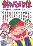 釣りバカ日誌(19) (ビッグコミックス)