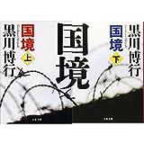 国境(上)(下)巻セット 疫病神シリーズ2