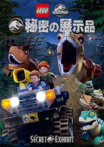 LEGO(R)ジュラシック・ワールド:秘密の展示品 [DVD]
