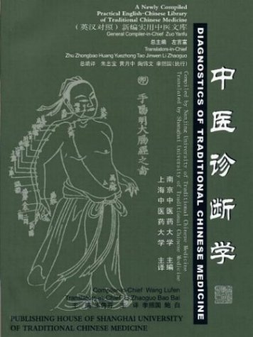 Diagnostics of Traditional Chinese Medicine (Library of Traditional Chinese Medicine: Chinese/English edition) (Newly Compiled Practical English-Chinese Library of Traditional Chinese Medicine)