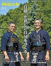 剣道日本2021年09月号