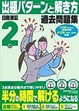 日商簿記検定過去問題集2級出題パターンと解き方2012年6月対策用