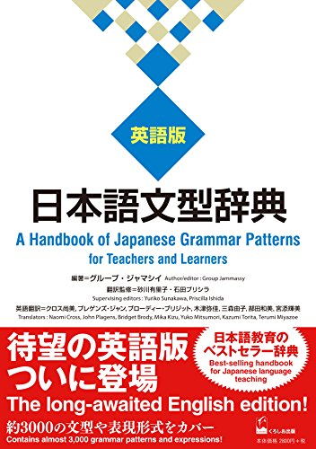 日本語文型辞典 英語版 ―A Handbook of Japanese Grammar Patterns for Teachers and Learners