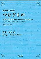 ティーダ出版 金管バンド譜 つむぎもの 第2回全日本小学生金管バンド選手権 課題曲 (足立正)