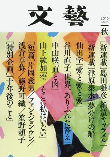 文芸 2016年 08 月号 [雑誌]