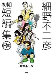 細野不二彦初期短編集 B面 (ビッグコミックス)