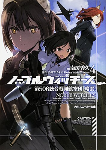 ノーブルウィッチーズ (4) 第506統合戦闘航空団 暗雲! (角川スニーカー文庫)