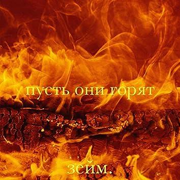 Пусть они горят