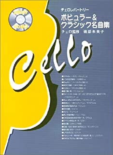 チェロレパートリー ポピュラー&クラシック名曲集 カラオケCD付