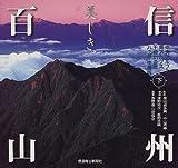 信州美しき百山(下)