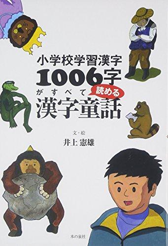 小学校学習漢字1006字がすべて読める漢字童話