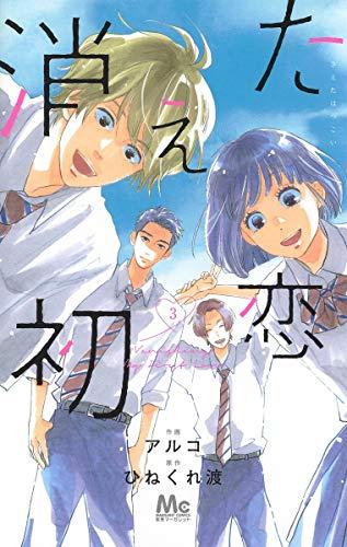 消えた初恋 3 (マーガレットコミックス)