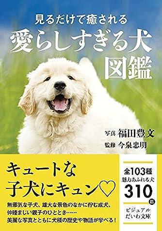 見るだけで癒される 愛らしすぎる犬図鑑 (だいわ文庫)