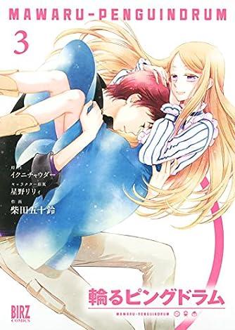 輪るピングドラム (3) (バーズコミックス)