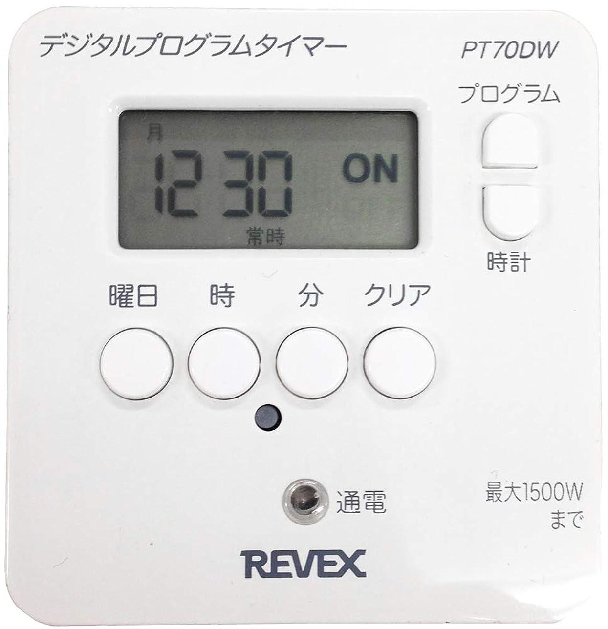 骨壮大逆にリーベックス(Revex) コンセント タイマー スイッチ式 簡単デジタルタイマー PT70DW