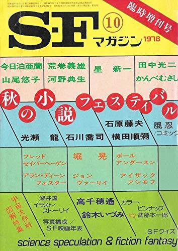 S-Fマガジン 1978年10月号 (通巻240号) 臨時増刊号 〔秋の小説フェスティバル〕
