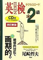英検準2級サクセスロード―2週間キャンプ (わかるわかるON英語シリーズ)