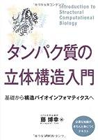 タンパク質の立体構造入門――基礎から構造バイオインフォマティクスへ (KS生命科学専門書)