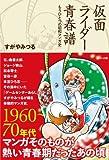 仮面ライダー青春譜: もうひとつの昭和マンガ史 - すがや みつる