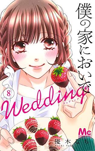 僕の家においで Wedding 8 (マーガレットコミックス)