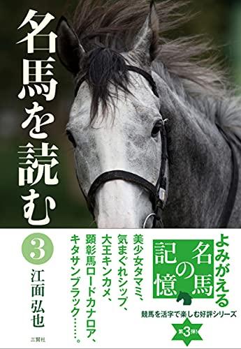 名馬を読む3