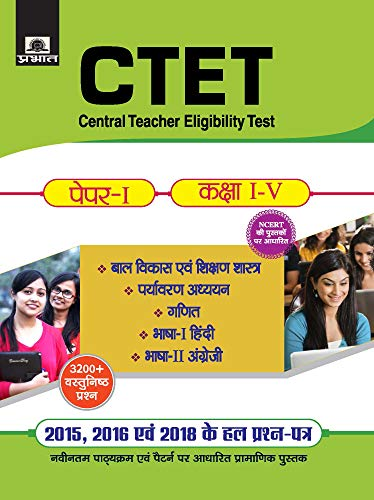 CTET CENTRAL TEACHER ELIGIBILITY TEST PAPER -I (CLASS : I - V ) (Hindi Edition)