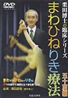 【DVD】まわひねりき療法 五十肩編〈栗田博士の臨床シリーズ〉 (DVD-Video)