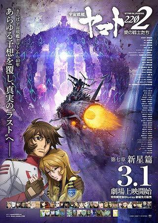 【映画パンフレット】宇宙戦艦ヤマト2202 愛の戦士たち 第七章「新星篇」