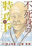 不死身の特攻兵(10) (ヤングマガジンコミックス)