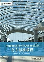 Autodesk官方标准教程系列:Autodesk Revit Architecture 2014官方标准教程(附CD光盘)