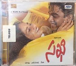 Sakhi (Telugu CD)