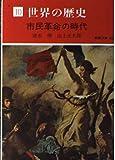 世界の歴史 10 現代教養文庫 A 710 市民革命の時代