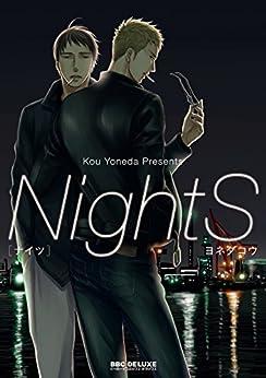 [ヨネダコウ]のNightS (ビーボーイコミックスデラックス)