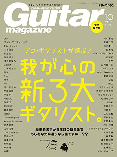 ギター・マガジン 2018年10月号