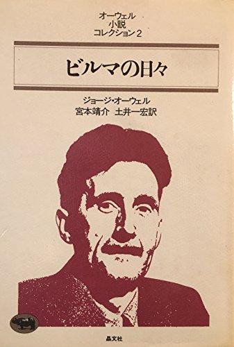 オーウェル・小説コレクション〈2〉ビルマの日々