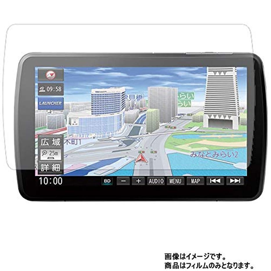 関税助言する無駄なストラーダ CN-F1XVD 用 液晶保護フィルム 目に優しいブルーライトカット クリアタイプ