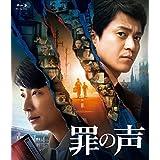罪の声 通常版 [Blu-ray]