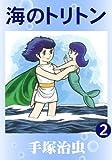 海のトリトン 2