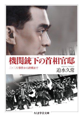 機関銃下の首相官邸 二・二六事件から終戦まで (ちくま学芸文庫)
