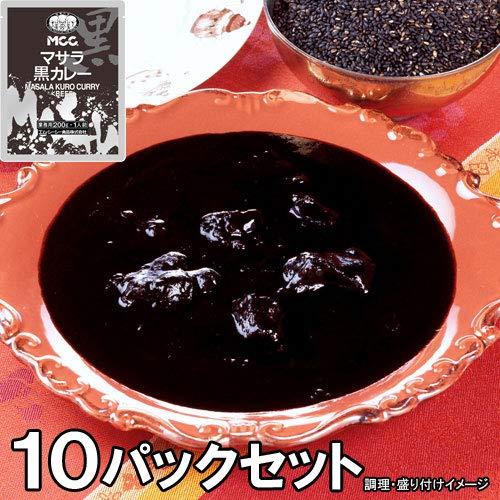 MCC 業務用 マサラ黒カレー 10パックセット (独自のブレンドスパイス マサラ)