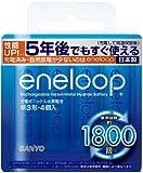 エネループ 単3形 HR‐3UTGB‐4 4個