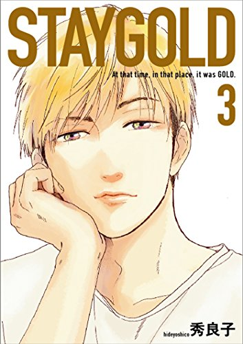 STAYGOLD 3 (on BLUEコミックス)