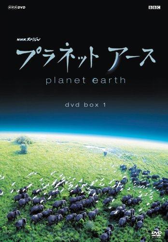 プラネットアース DVD-BOX 1 episode 1‾episode 4