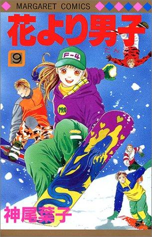 花より男子 9 (マーガレットコミックス)の詳細を見る