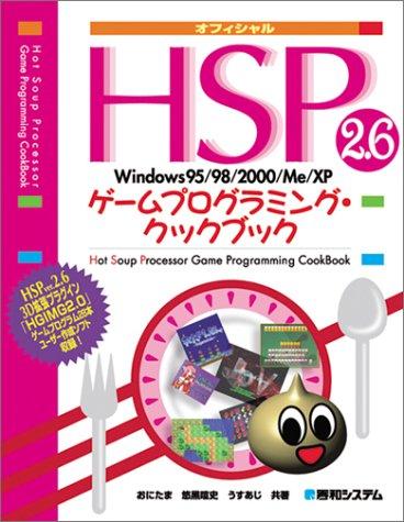 HSPゲームプログラミング・クックブックの詳細を見る
