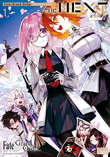 Fate/Grand Order コミックアンソロジー THE NEXT: 1 (DNAメディアコミックス)の詳細を見る