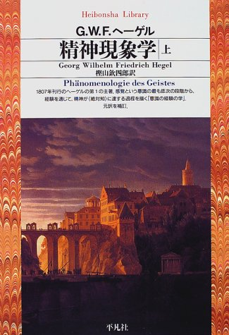 精神現象学上 (平凡社ライブラリー)